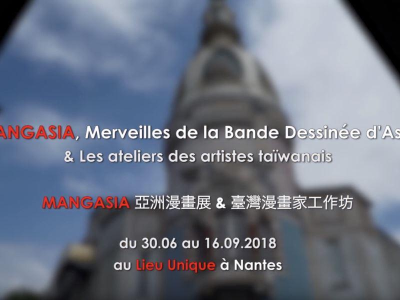 「Exposition Mangasia au Lieu Unique à Nantes 南特亞洲漫畫展 I 臺灣漫畫家工作坊」