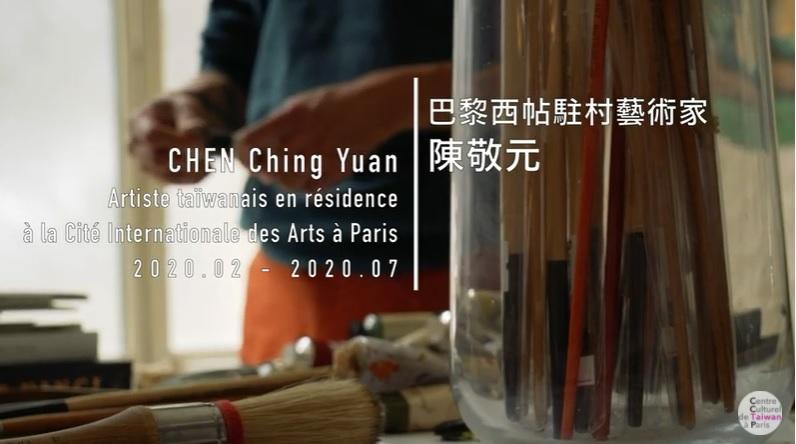 2020 Artiste en résidence à la Cité des Arts - Chen Ching Yuan