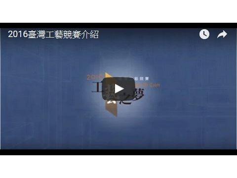 2016臺灣工藝競賽介紹