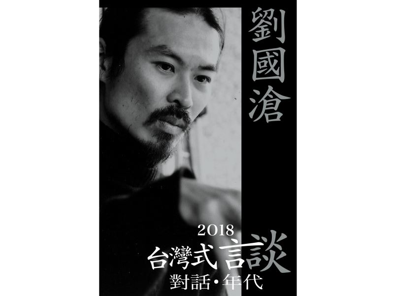 2018-06-22代達羅斯之翅(Daedalus)─談老屋與舊城再生(劉國滄)
