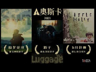 台灣動畫短片《山川壯麗》前進奧斯卡