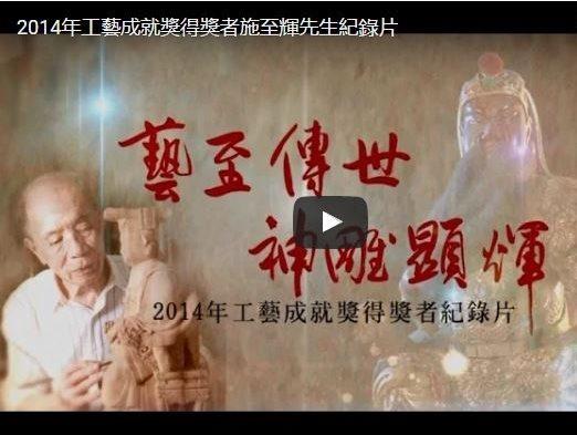 2014得獎者施至輝先生紀錄片