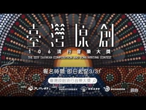 106年臺灣原創流行音樂大獎徵件活動