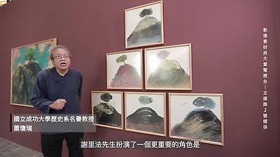 「順天美術館藏品歸鄉展」展場直擊──蕭瓊瑞老師(謝里法篇)