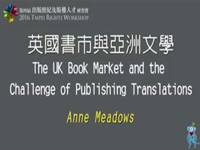 「英國書市與亞洲文學」2016 出版經紀及版權人才研習營