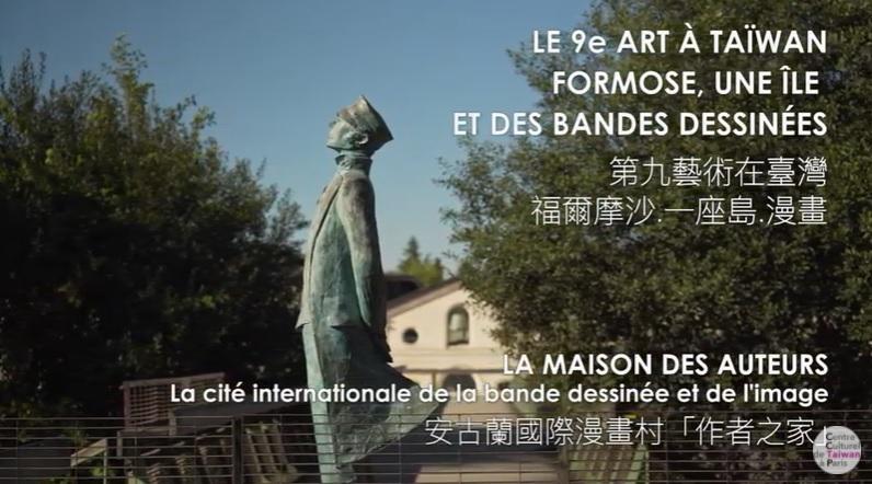Éclairage sur les bédéistes taïwanais | Maison des auteurs d'Angoulême