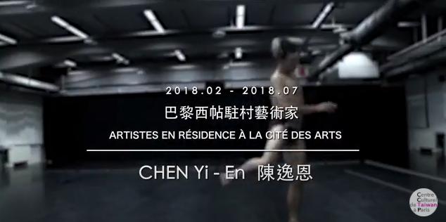 2018 Artiste en résidence à la Cité des Arts / Chen Yi-En