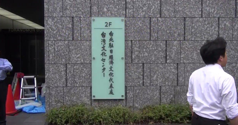 台湾文化センター紹介映像