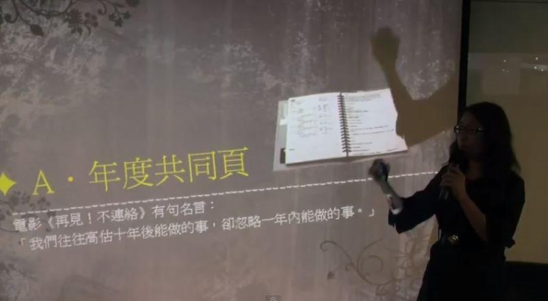 台灣式言談系列講座--【打造誠品文案天后】(主講:李欣頻)