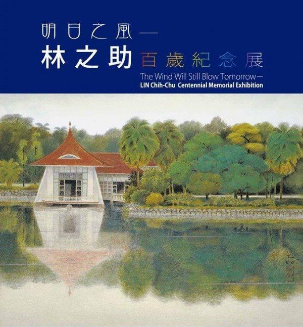 'Lin Chih-chu Centennial Memorial Exhibition'