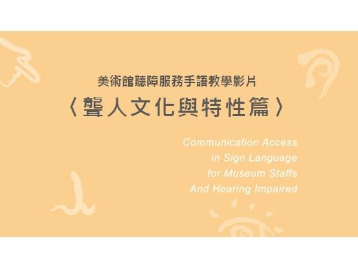 美術館聽障服務手語教學影片–聾人文化與特性篇