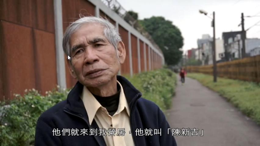 陳新吉口述歷史