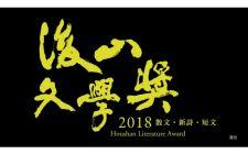 2018後山文學獎徵文活動 9/10截止