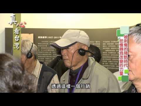 真心看台灣 2014世界人權日