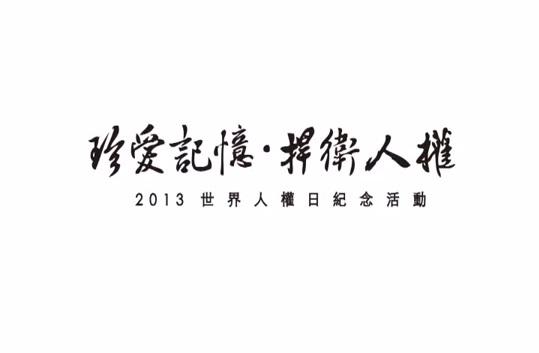 2013世界人權日完整版