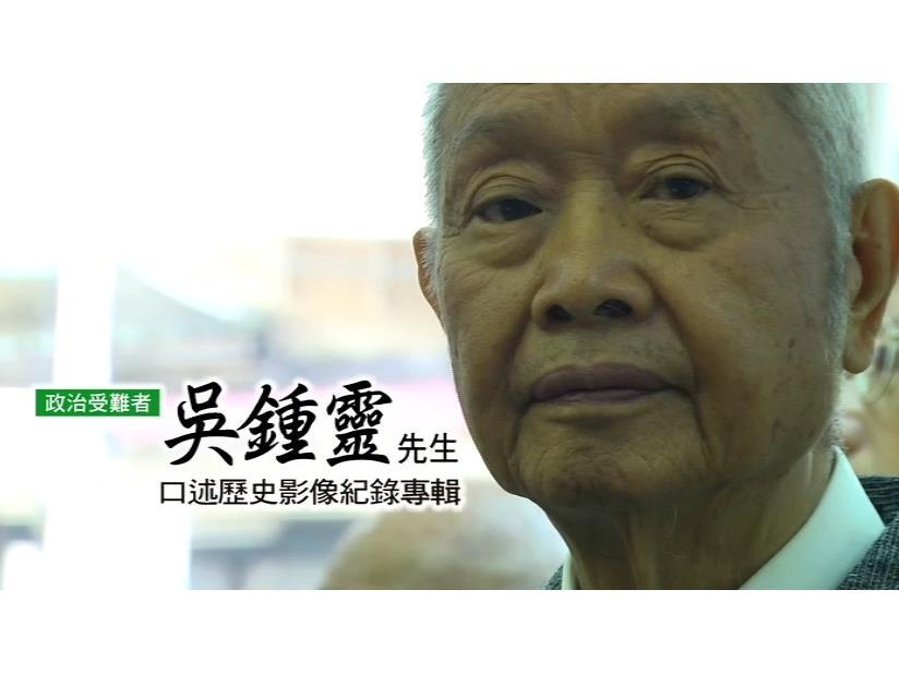 吳鍾靈口述歷史