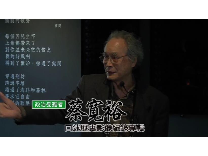 蔡寬裕口述歷史