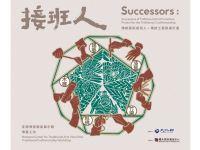 傳統藝術接班人-傳統工藝推廣計畫