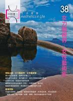 生活美學期刊第38期