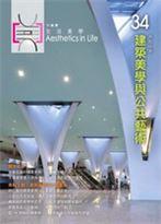 生活美學期刊第34期