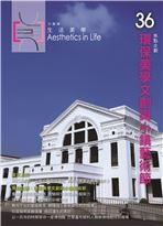 生活美學期刊第36期