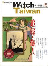 Watch Taiwan 觀.臺灣第15期