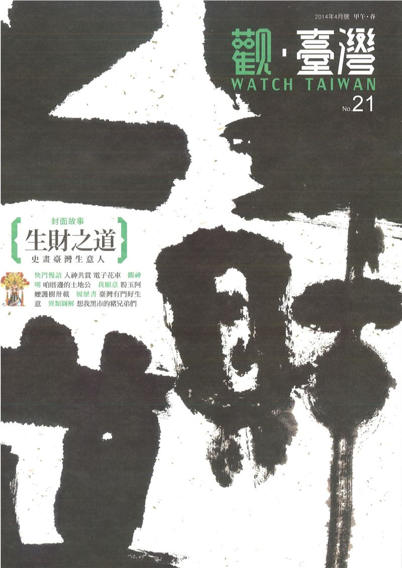 Watch Taiwan 觀.臺灣第21期
