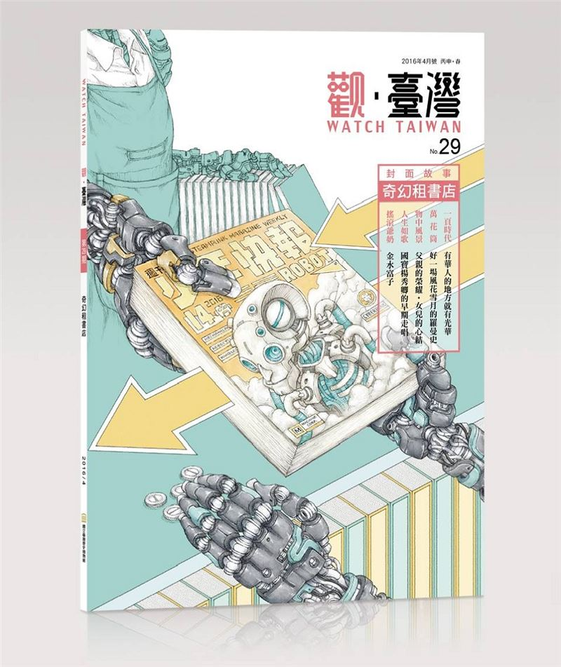 Watch Taiwan 觀.臺灣第29期