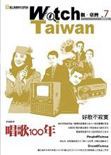 Watch Taiwan 觀.臺灣第7期