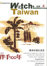 Watch Taiwan 觀.臺灣第4期