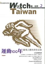 Watch Taiwan 觀.臺灣第2期
