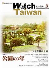 Watch Taiwan 觀.臺灣第8期