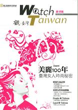 Watch Taiwan 觀.臺灣創刊號