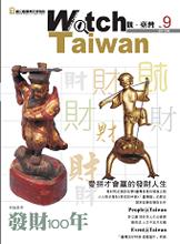 Watch Taiwan 觀.臺灣第9期