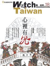 Watch Taiwan 觀.臺灣第18期