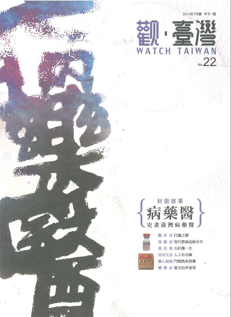 Watch Taiwan 觀.臺灣第22期