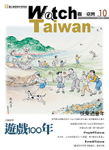 Watch Taiwan 觀.臺灣第10期