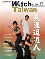 Watch Taiwan 觀.臺灣第17期