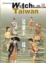 Watch Taiwan 觀.臺灣第16期