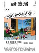 WatchTaiwan 觀.臺灣第45期