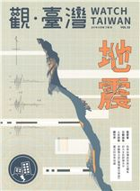 Watch Taiwan 觀.臺灣第35期