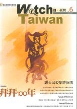 Watch Taiwan 觀.臺灣第6期