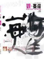 Watch Taiwan 觀.臺灣第20期