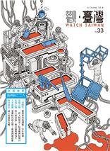 Watch Taiwan 觀.臺灣第33期
