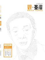 Watch Taiwan 觀.臺灣第25期