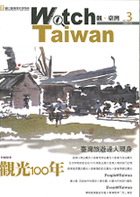 Watch Taiwan 觀.臺灣第3期