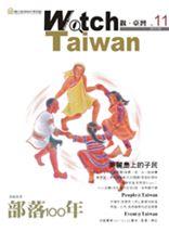 Watch Taiwan 觀.臺灣第11期