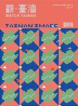 WatchTaiwan 觀.臺灣第40期
