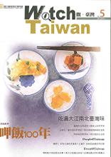 Watch Taiwan 觀.臺灣第5期