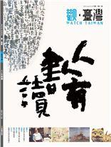 Watch Taiwan 觀.臺灣第19期